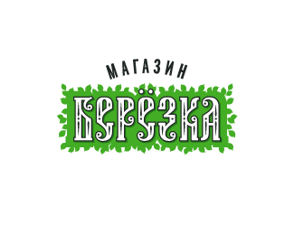 Beryezka