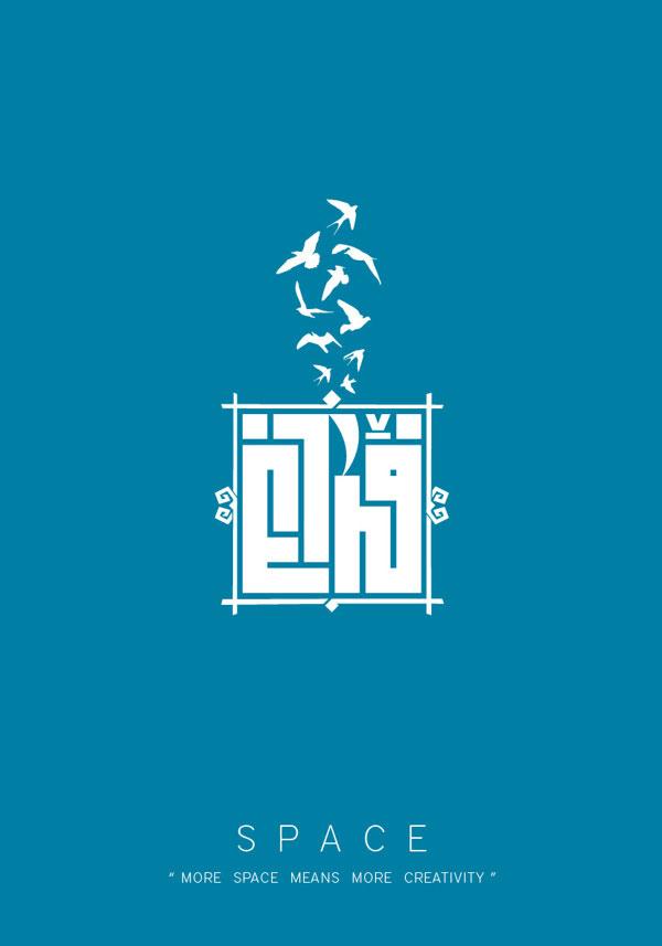 Geometric Kufic Script