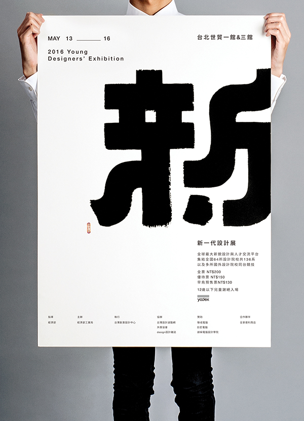 50 Outstanding Black White Poster Designs