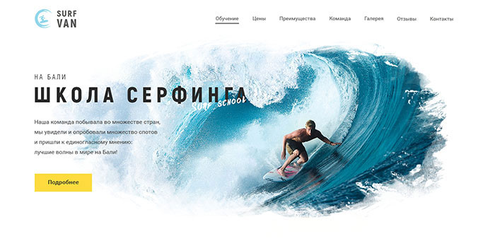 Landing Page for Surf school | WDI Intensive