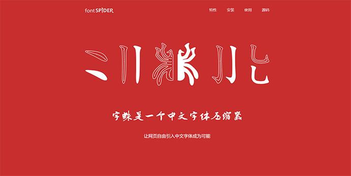 Font Spider